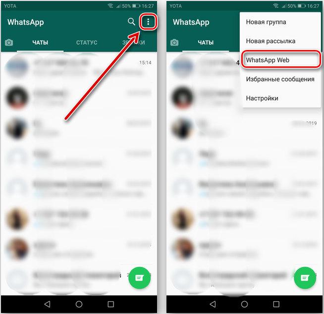 WhatsApp на телефоне