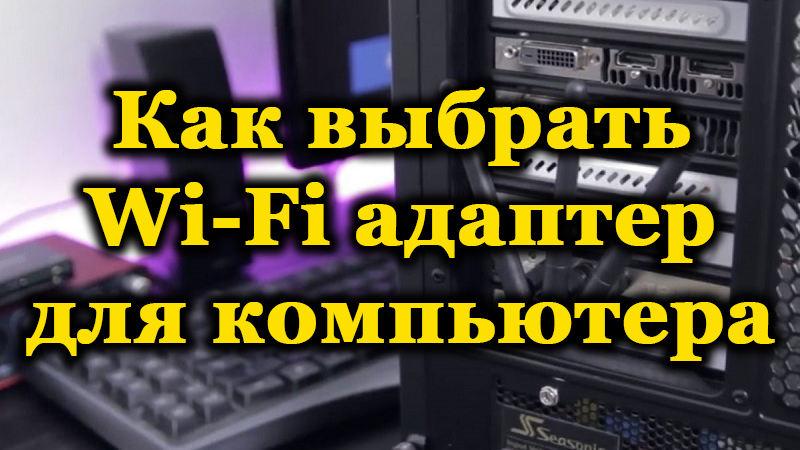 Wi-Fi адаптер для компьютера