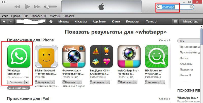 Загрузка WhatsApp из iTunes