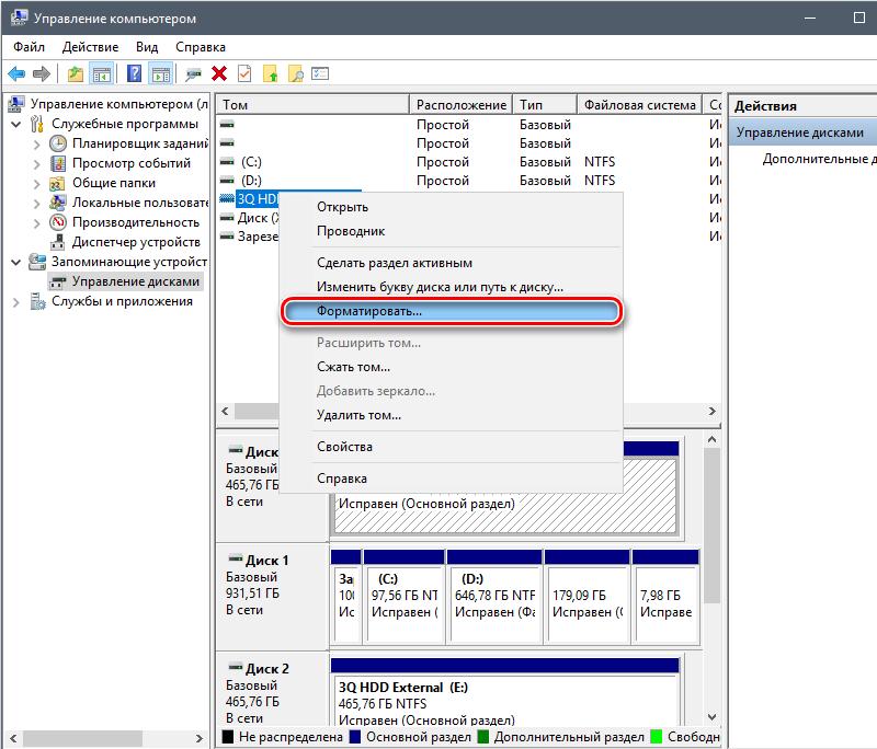 Запуск форматирования диска
