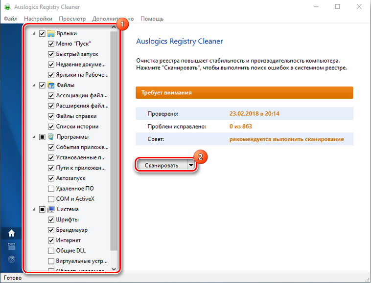 Запуск сканирования в Auslogics Registry Cleaner