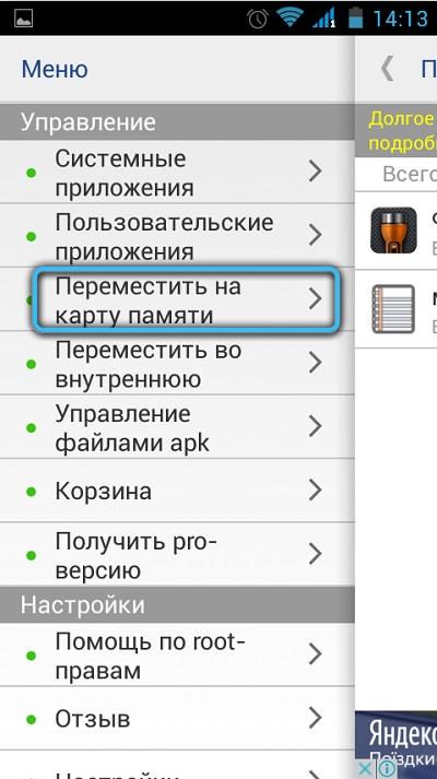 Боковое меню в «Переместить в SDCard»