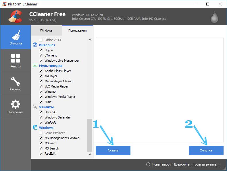 Чистка временных файлов в CCleaner