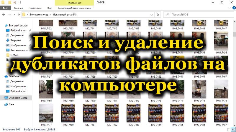 Дубликаты файлов на компьютере