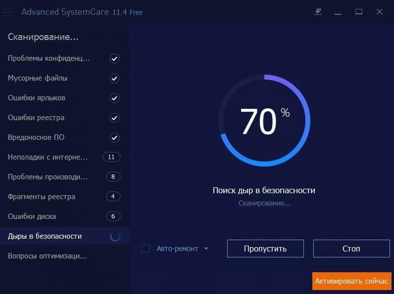 Дыры в безопасности в Advanced SystemCare