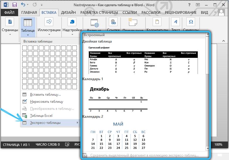 «Экспресс-таблицы» в MS Word