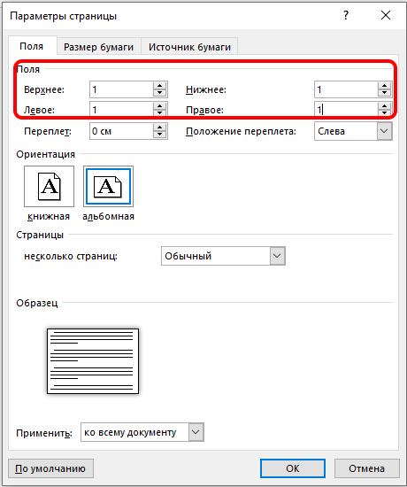 Изменение параметров страницы