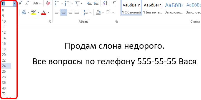 Изменение размера шрифта объявления