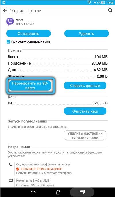 Кнопка «Перенести на SD карту»