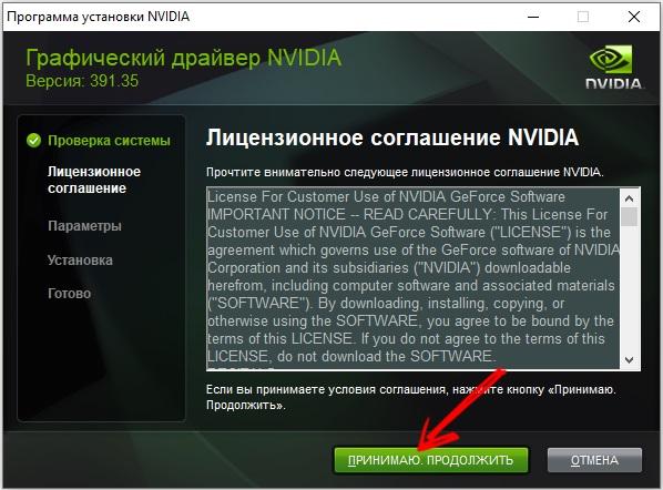 Лицензионное соглашение графического драйвера NVIDIA