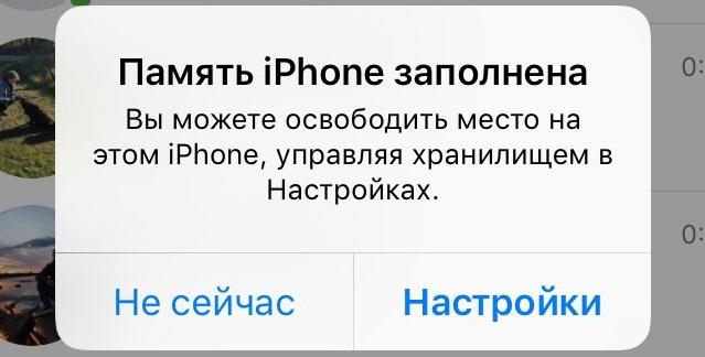 Мало памяти на iPhone