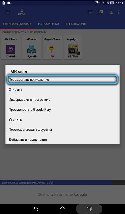 Меню операций в AppMgr III