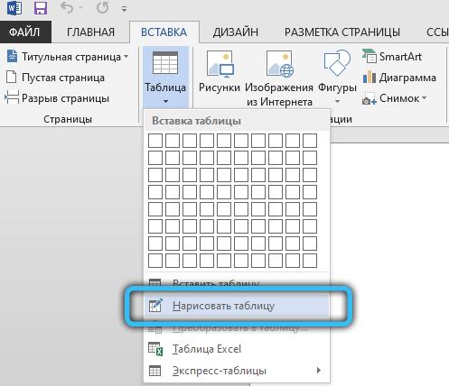 «Нарисовать таблицу» в MS Word