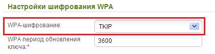 Настройки WPA-шифрования роутера D-Link