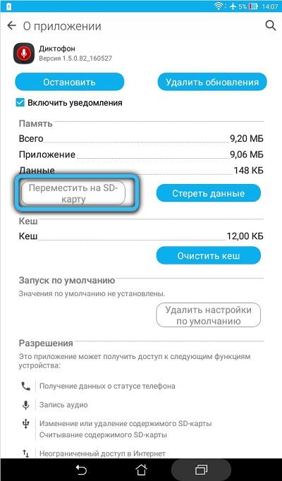 Неактивная кнопка «Перенести на SD карту»