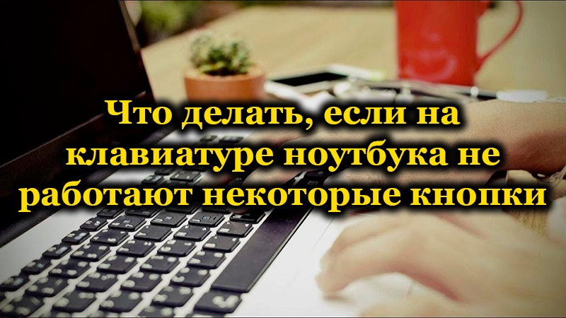 Нерабочие кнопки на клавиатуре ноутбука