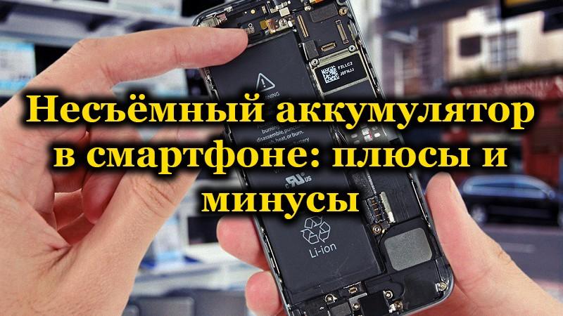 Несъёмный аккумулятор в смартфоне