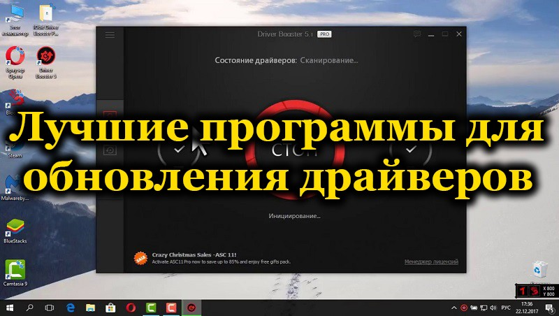 Обновление драйверов на компьютере