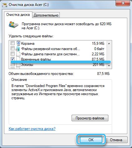 Очистка временных файлов в Windows 7