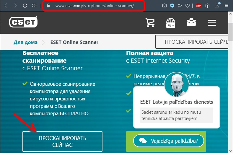 Онлайн-сканирование на вирусы