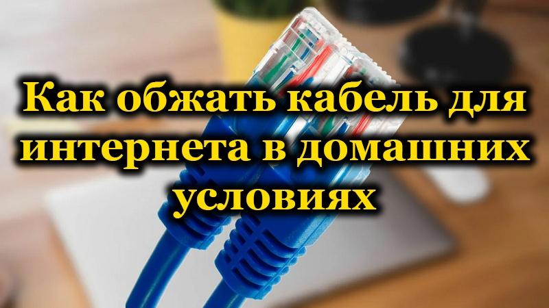 Опрессовка интернет-кабеля