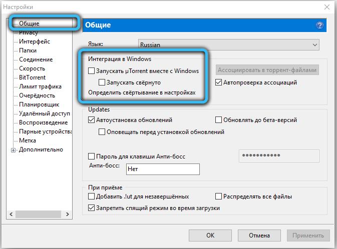 Отключение автозапуска uTorrent
