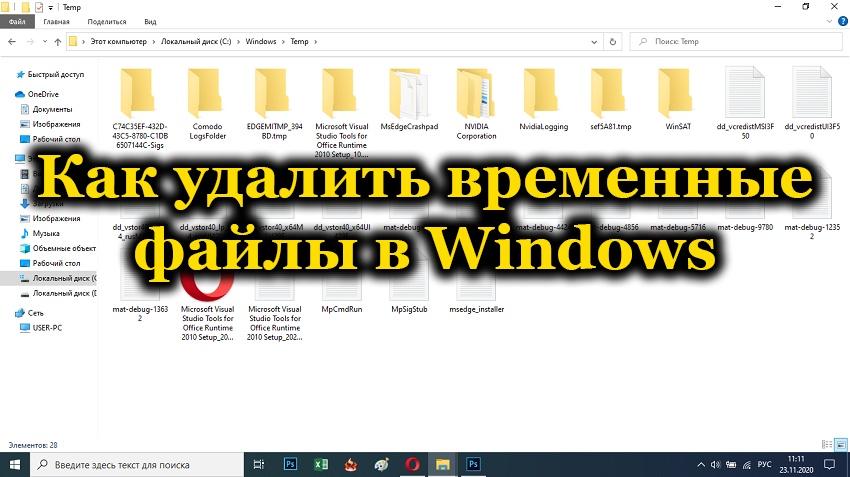 Папка с временными файлами в Windows 10