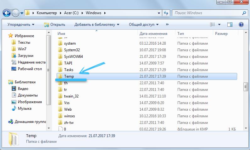 Папка Temp в Windows 7