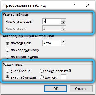 Параметры преобразования текста в таблицу