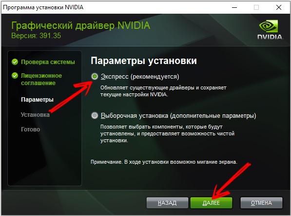Параметры установки графического драйвера NVIDIA