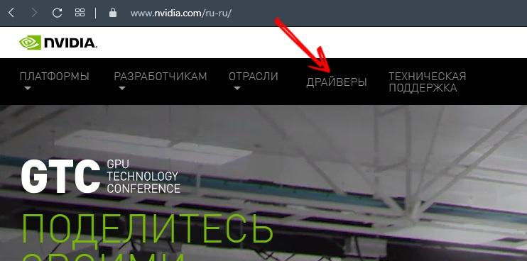 Переход в меню «Драйверы» на сайте NVIDIA