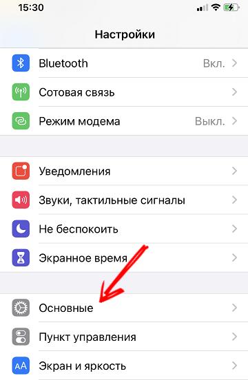 Переход в основные настройки телефона