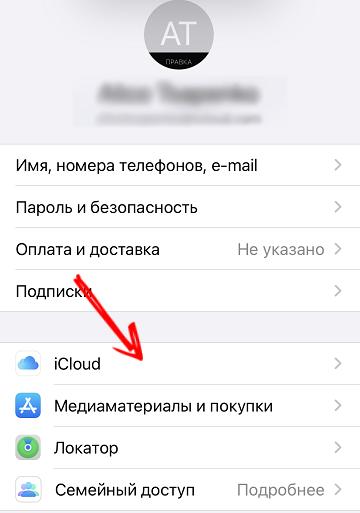 Переход в раздел iCloud