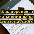 Перенос информации на карту памяти на Android