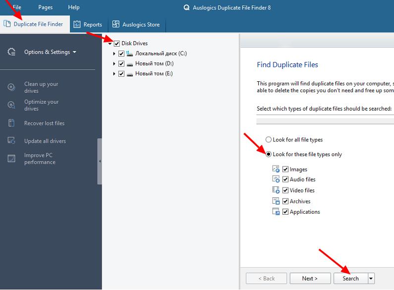 Поиск и удаление дубликатов в Auslogics Duplicate File Finder