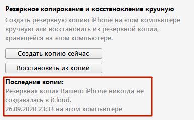Последние копии iPhone