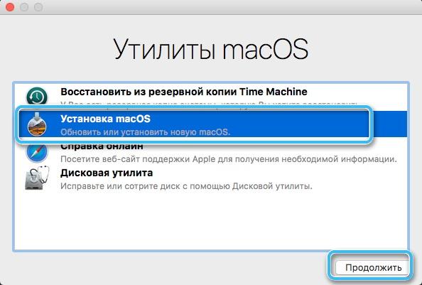 Позиция «Установка macOS»