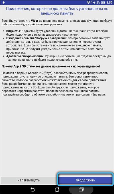 Предупреждение в приложении AppMgr III