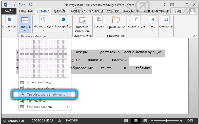 «Преобразовать в таблицу...» в MS Word