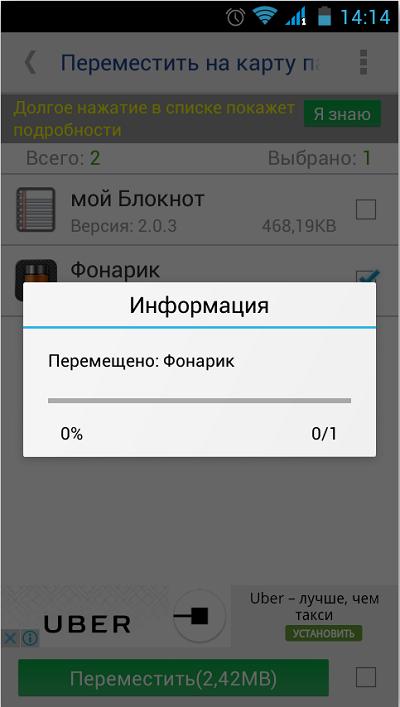 Процесс перемещения приложения в «Переместить в SDCard»