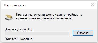 Программа очистки удаляет файлы