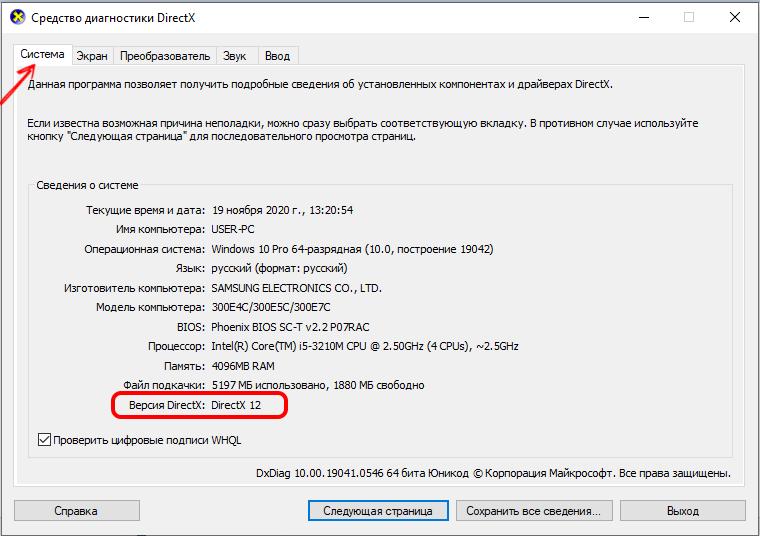Просмотр версии DirectX