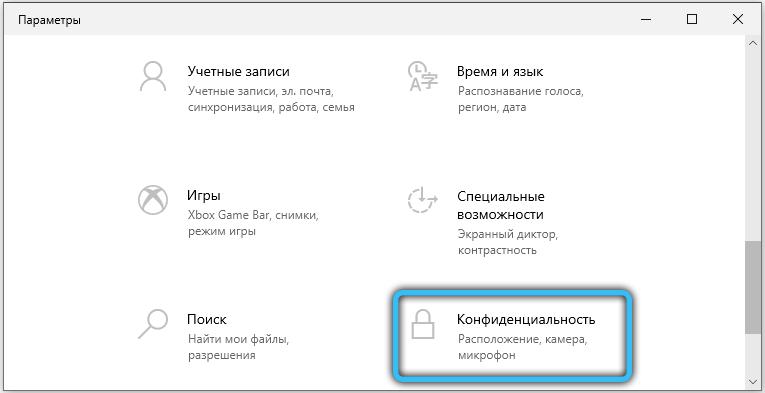 Раздел «Конфиденциальность» в Windows 10