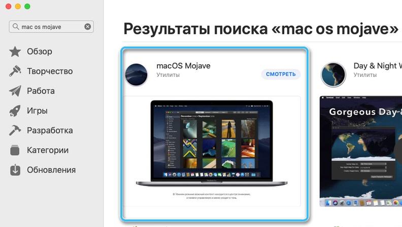 Результаты поиска в AppStore
