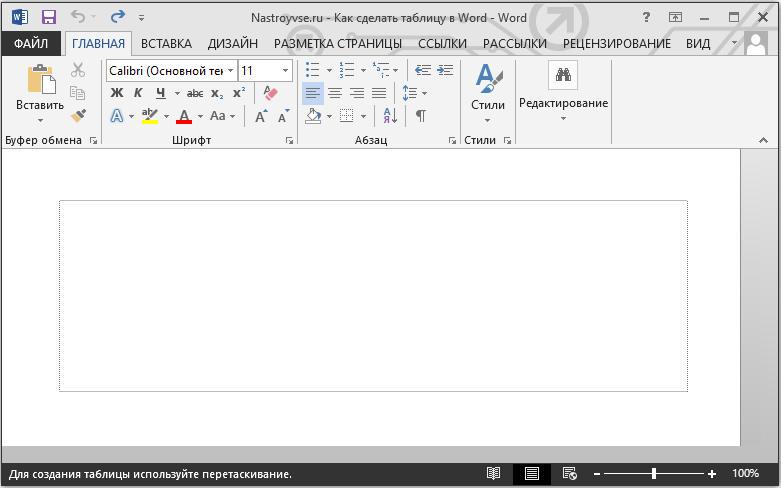 Рисование таблицы в MS Word