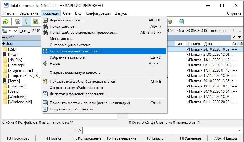 Синхронизация каталогов в Total Commander
