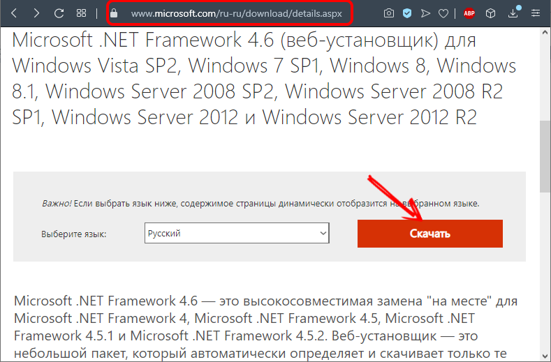 Скачивание Microsoft .NET Framework