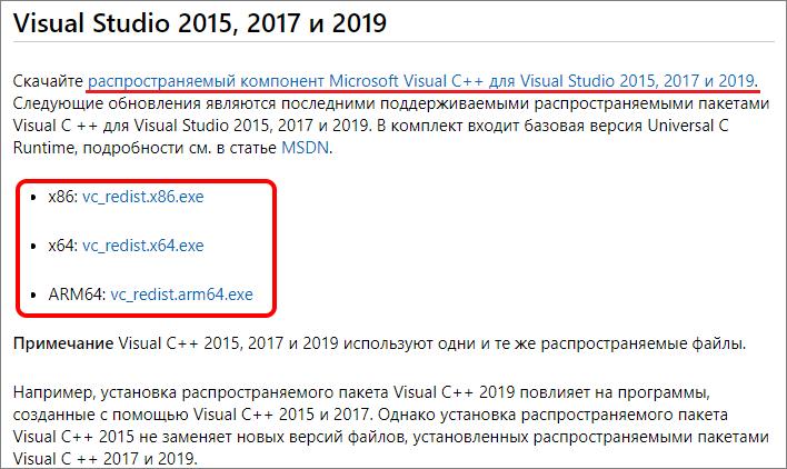 Скачивание Microsoft Visual C++