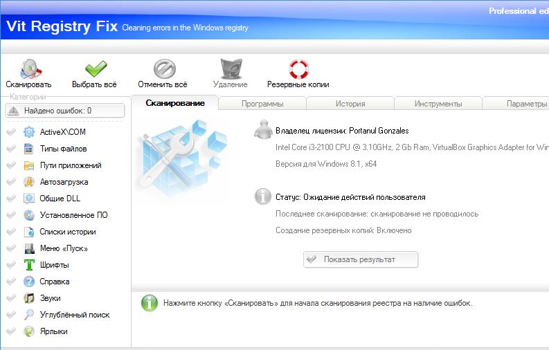 Сканирование в Vit Registry Fix