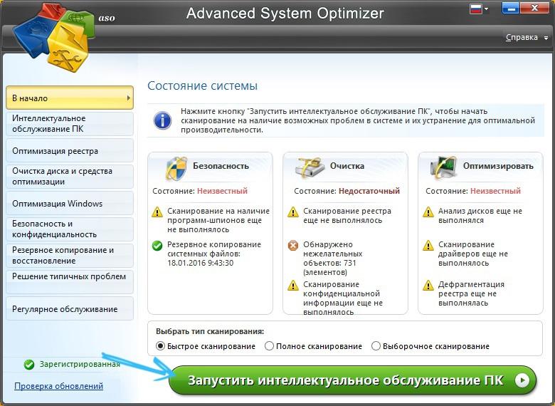 Состояние системы в Advanced System Optimizer